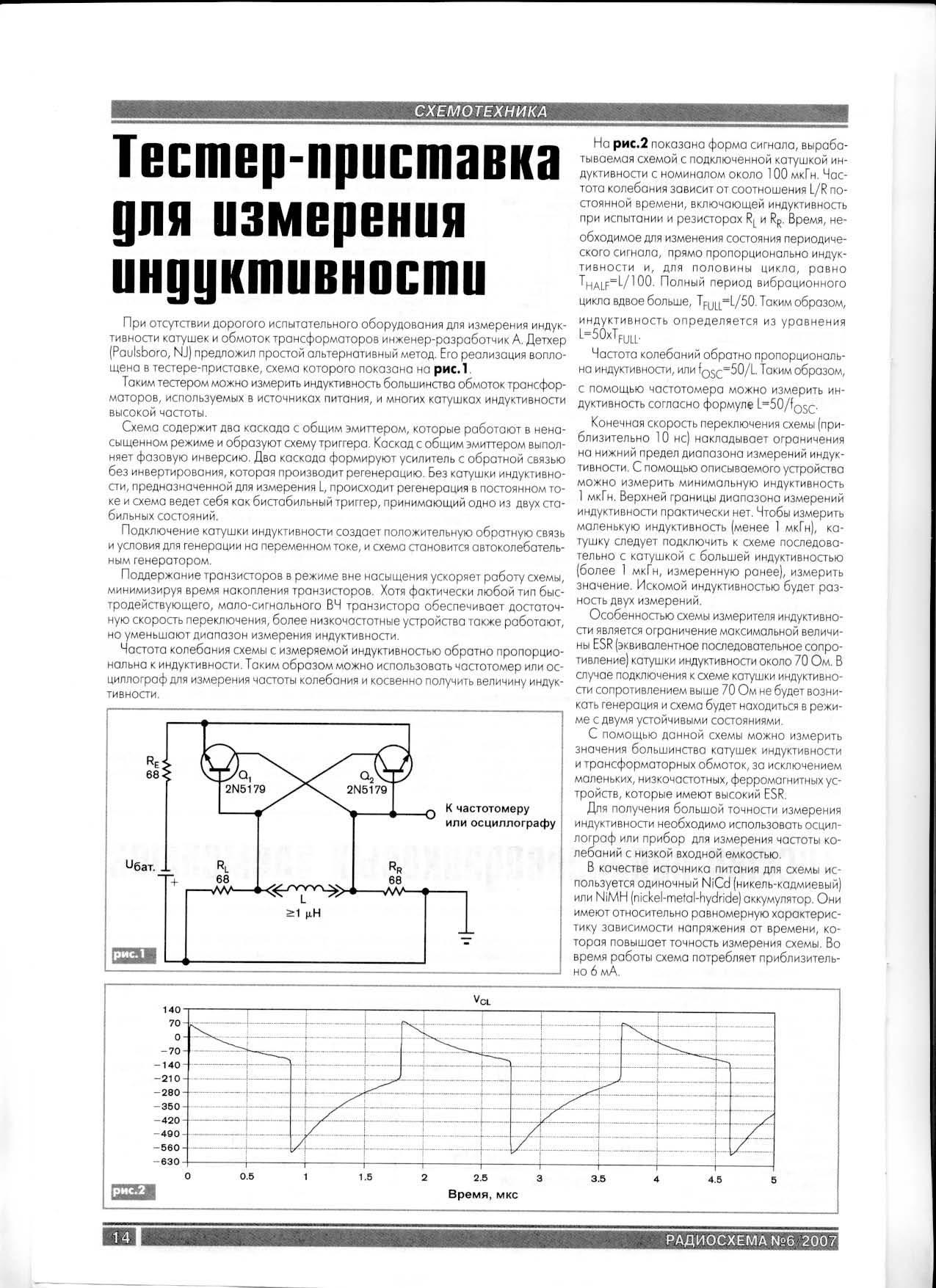 Приставка для измерения индуктивности к мультиметру своими руками 21