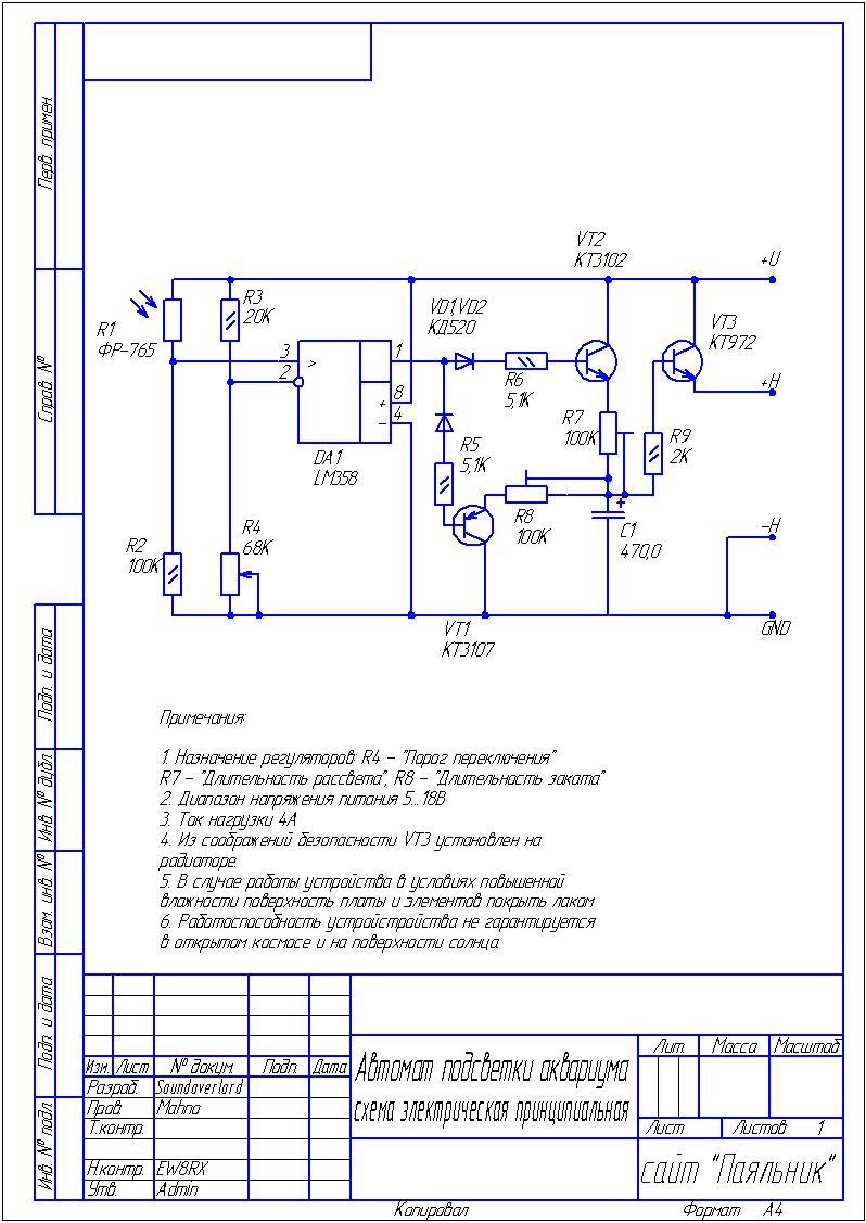 Электрическая схема освещения аквариума