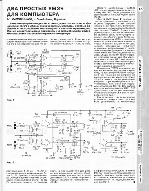 Усилитель звука своими руками (УМЗЧ виды, схемы, простые и сложные) 54