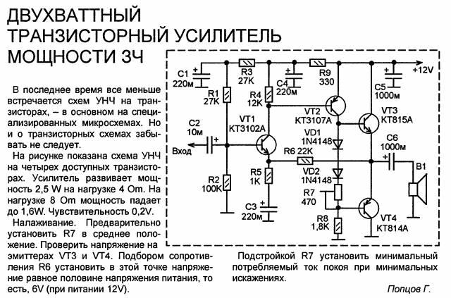 Простой усилитель своими руками на транзисторах