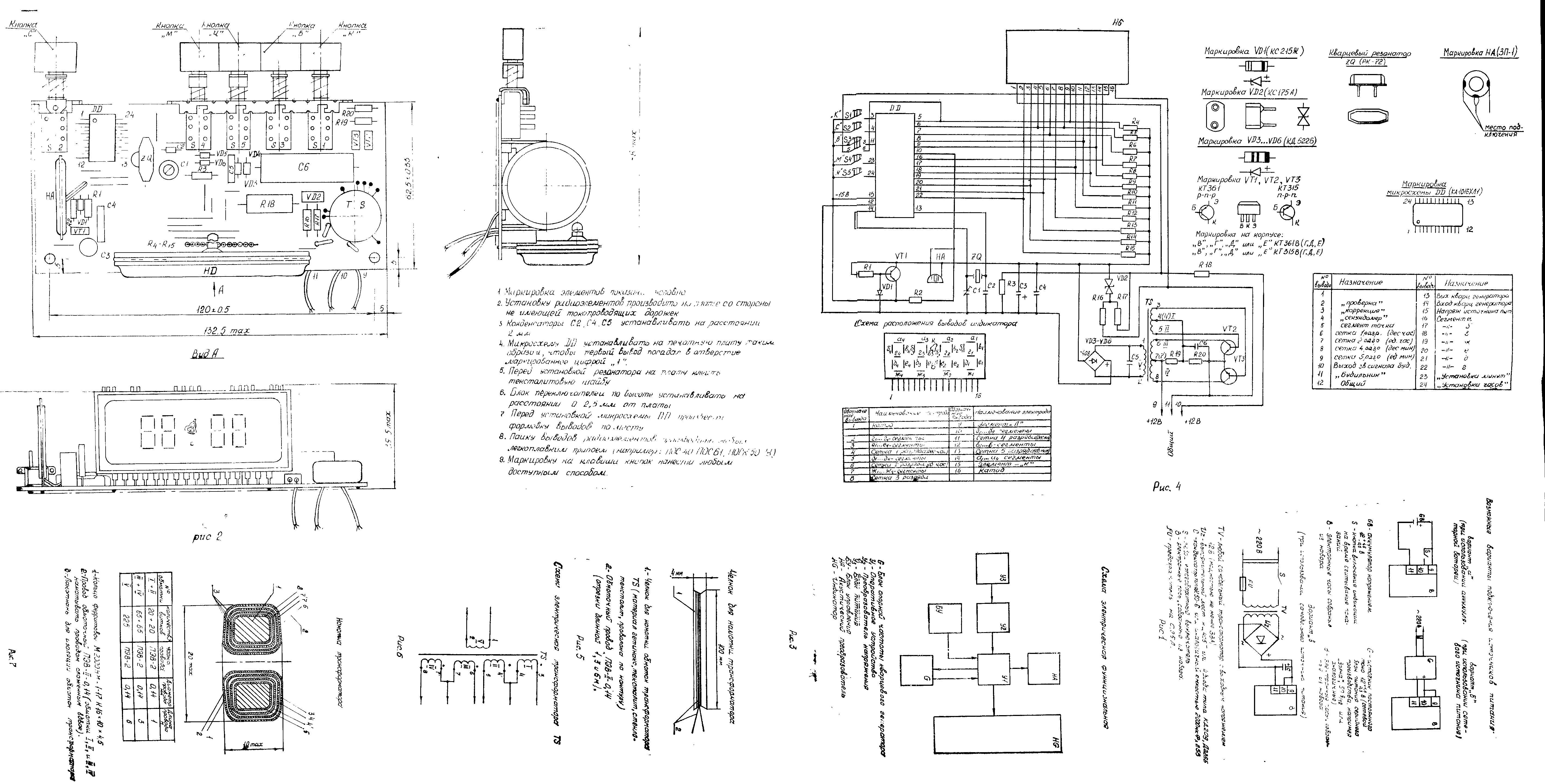Инструкция по эксплуатации часов электроника