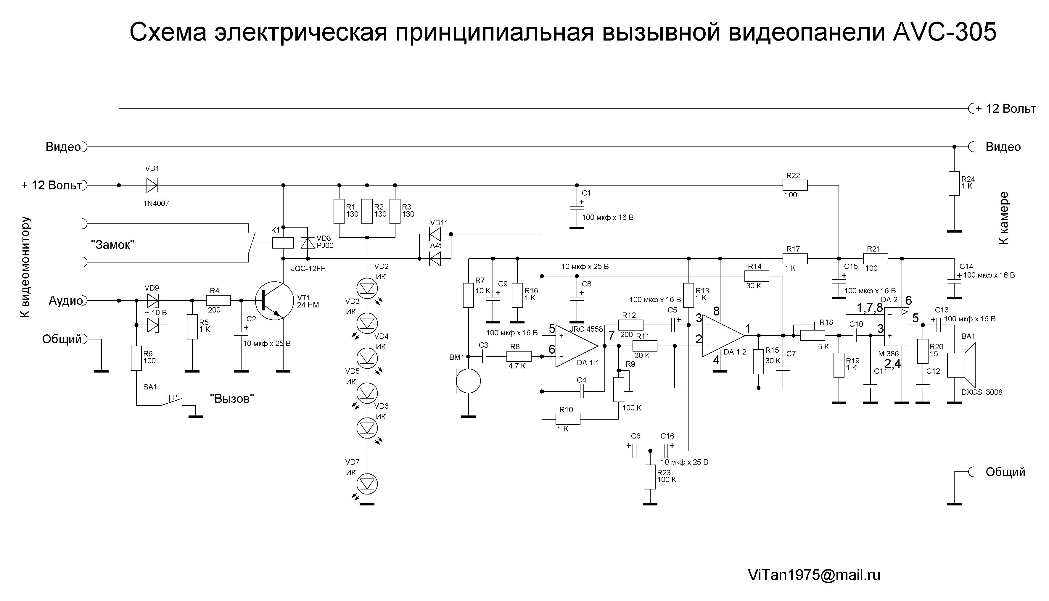 схема и ремонт видеодомофо наgardi lux 8