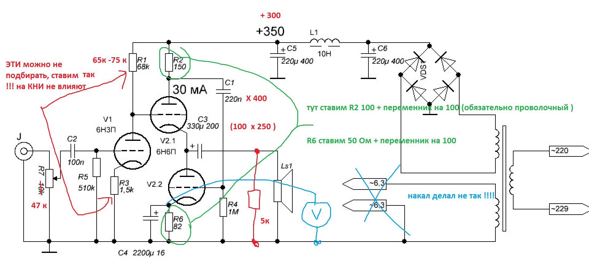 6н7с усилитель схема