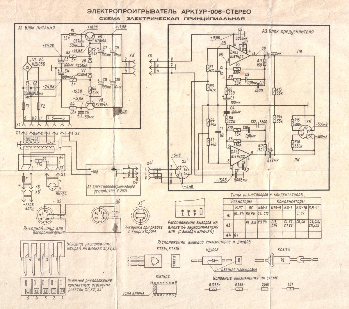 Схема управления двигателем электроника-012