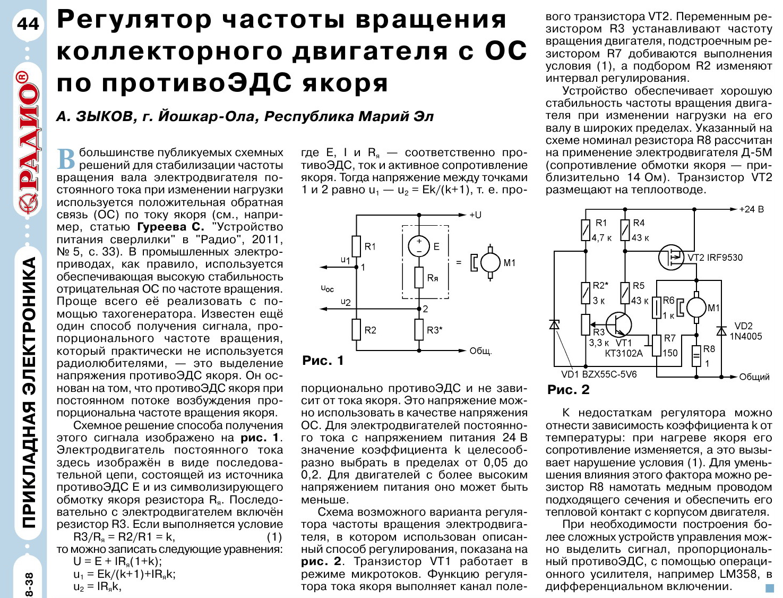 Схема регулятора скорости вращения электродвигателя 12в