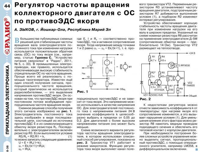 Как сделать регулятор оборотов для электродвигателя 771