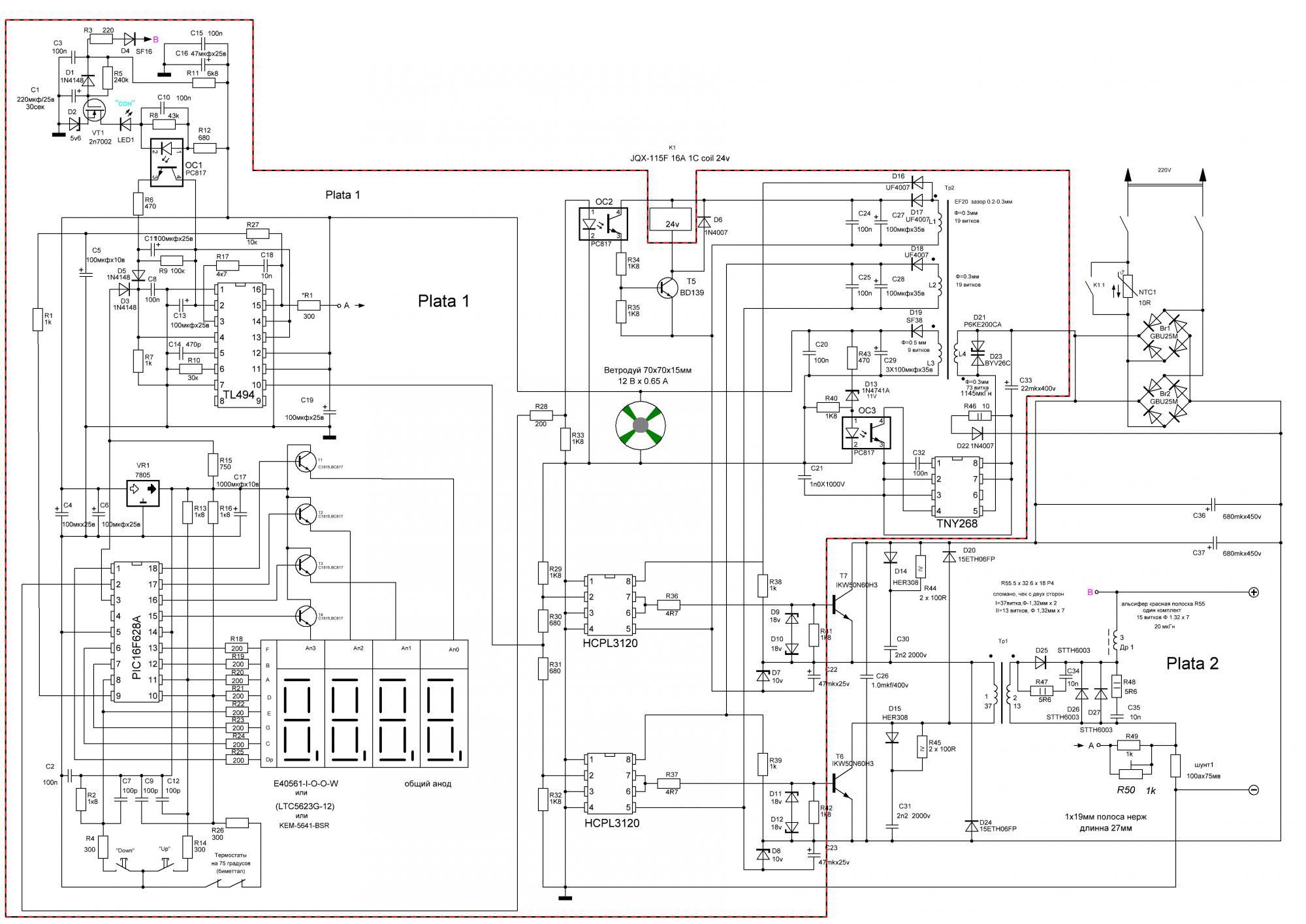 Схема бармалея инверторного сварочного аппарата