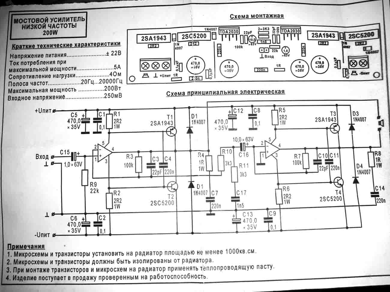 Звуковые усилители | paseka24.ru