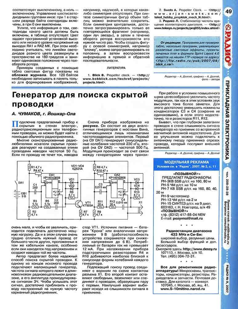 Приборы для поиска проводки в стене своими руками - Leo-stroy.ru