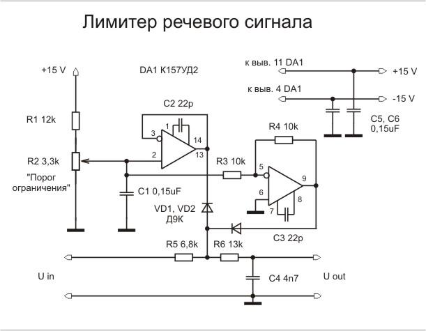 Новгород ограничитель уровня сигнала по входу к157уд2 мясо мясе