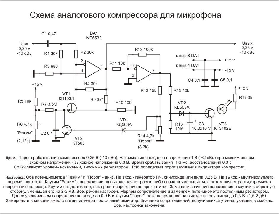 Звуковой компрессор схема