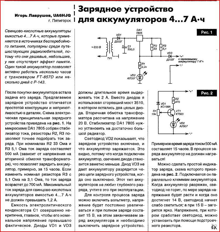 Зарядное асимметричным током 5