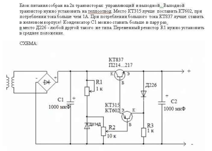 Схема блока питания на транзисторах с регулировкой напряжения