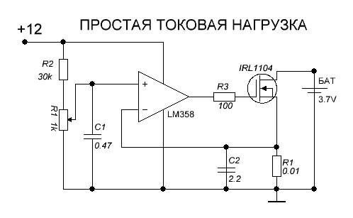 Электронная нагрузка на полевом транзисторе