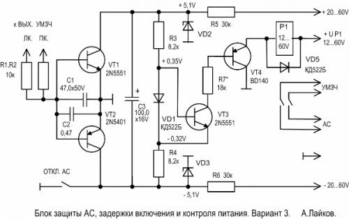 Блок защиты АС-3.1.png