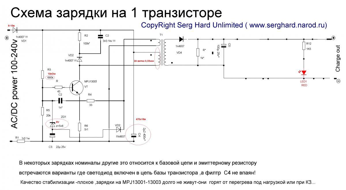 Схема зарядного устройства для одного пальчикового аккумулятора