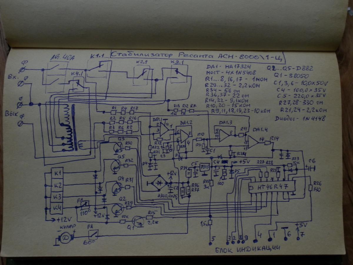 Схема стабилизатора ресанта спн 9000