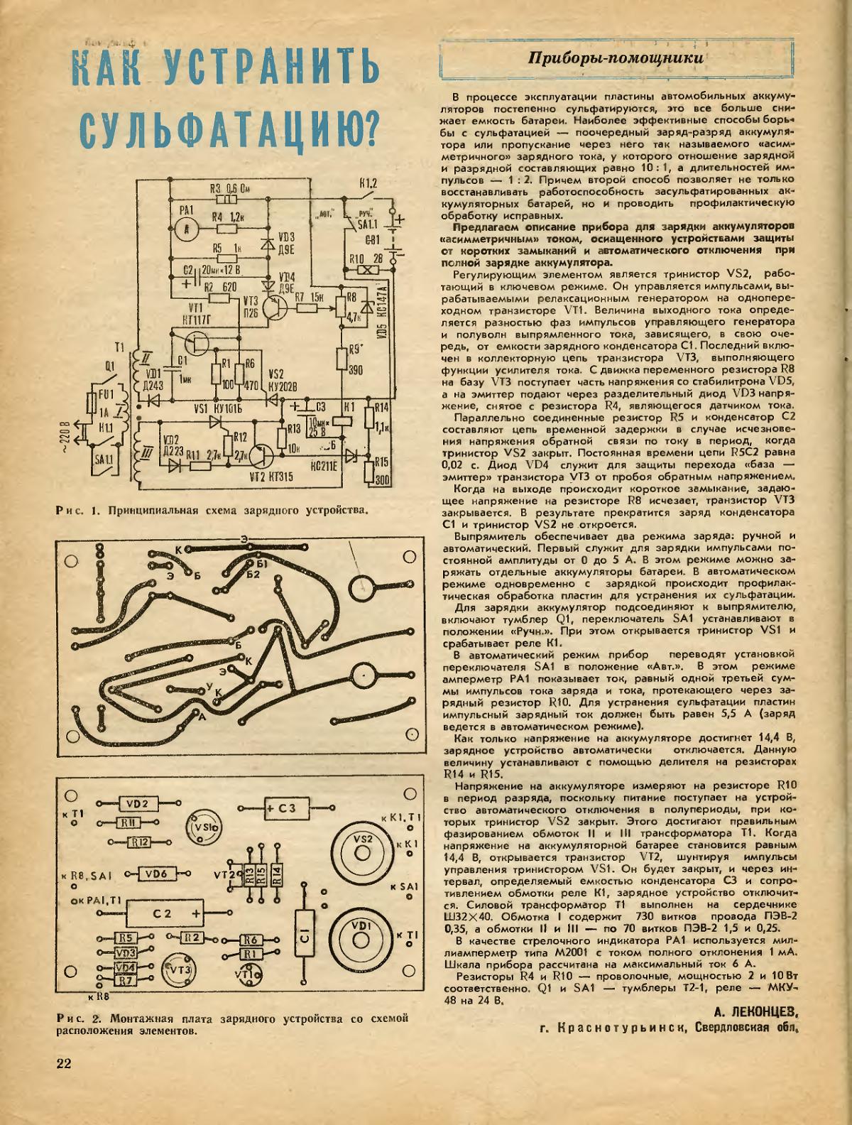 Схема зарядку для автомобильного аккумулятора5