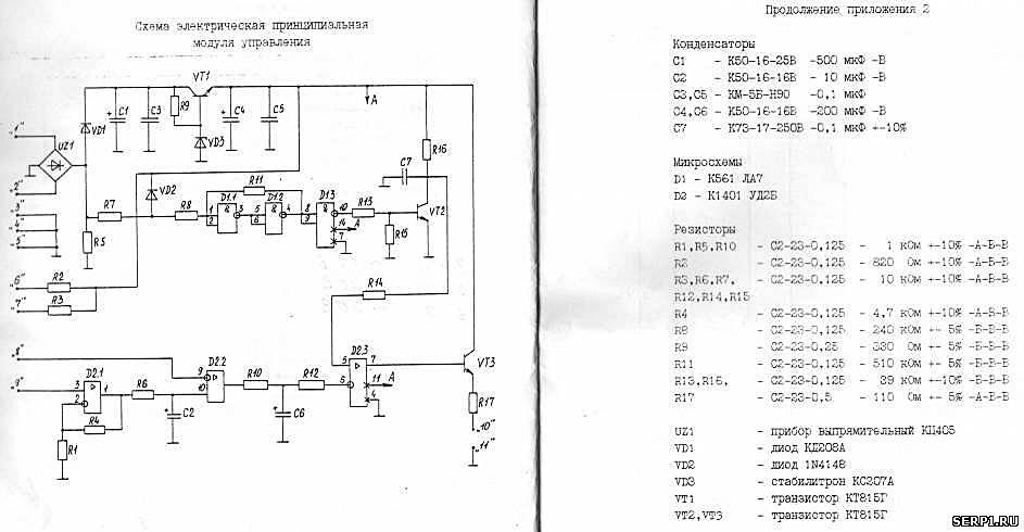 Зарядное устройство ермак атз-10р схема