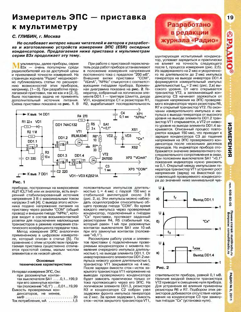 Схемы прибора эпс конденсатора