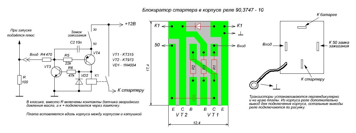 Схема для защиты контактов реле