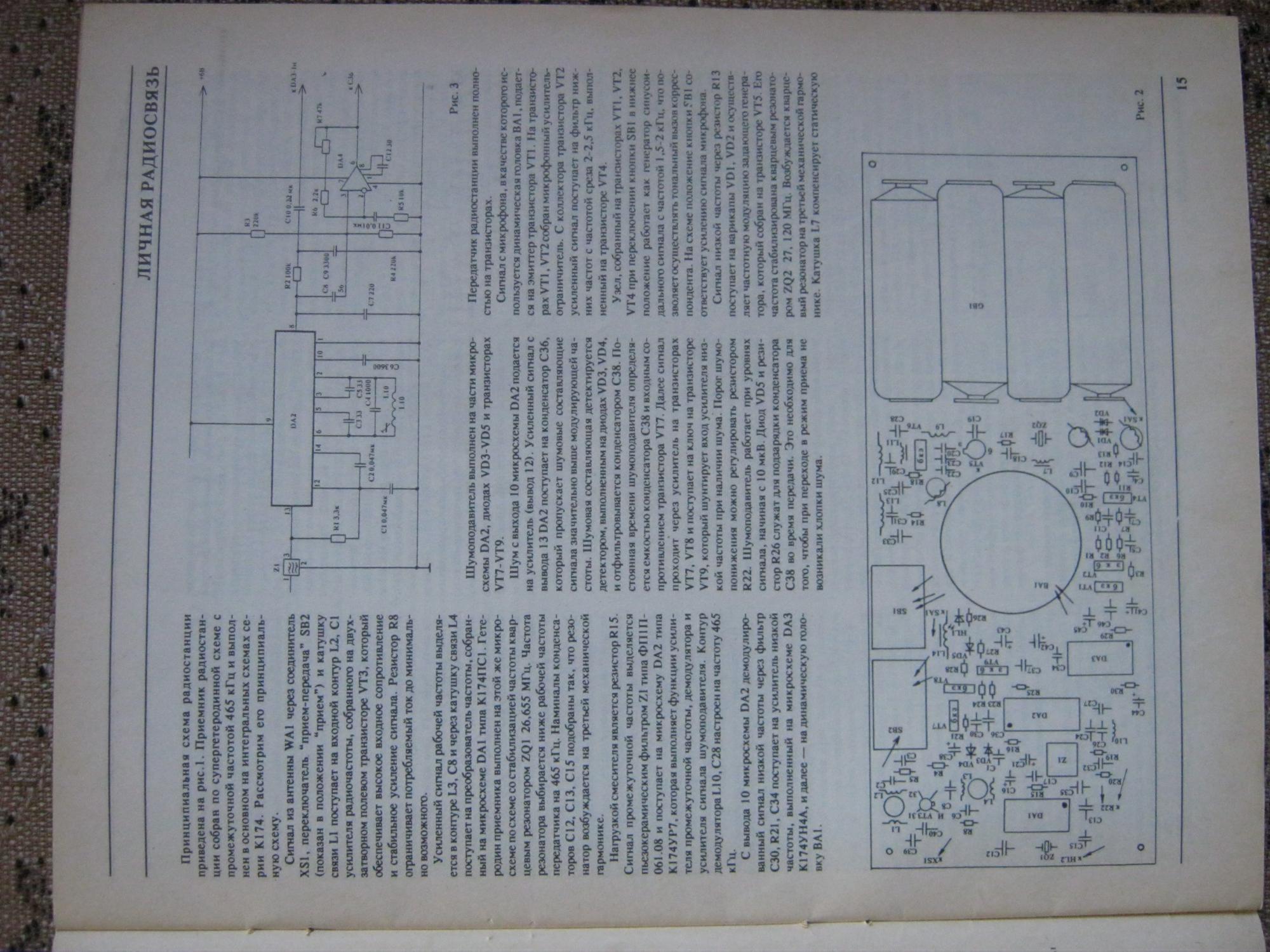 РАДИОЛЮБИТЕЛЬ 8/1991 СКАЧАТЬ БЕСПЛАТНО