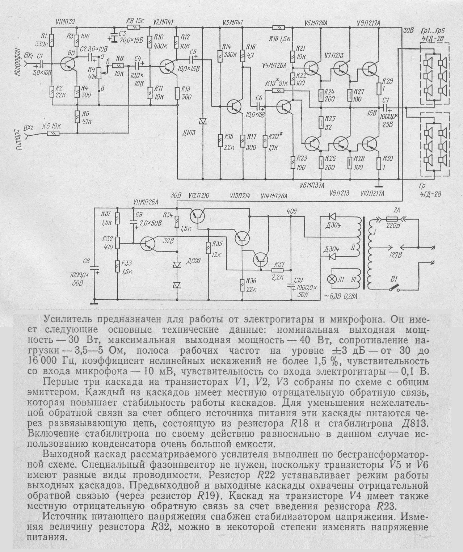 Схема унч на п213б схема
