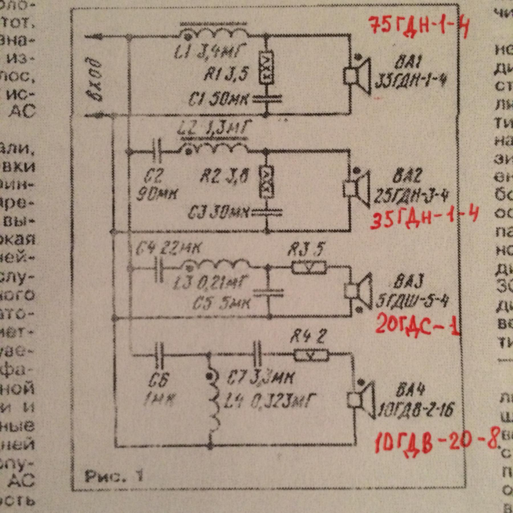 Схема фильтров для акустических систем