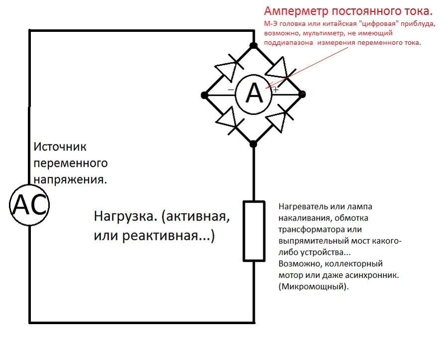 Схема подключения амперметра переменного тока