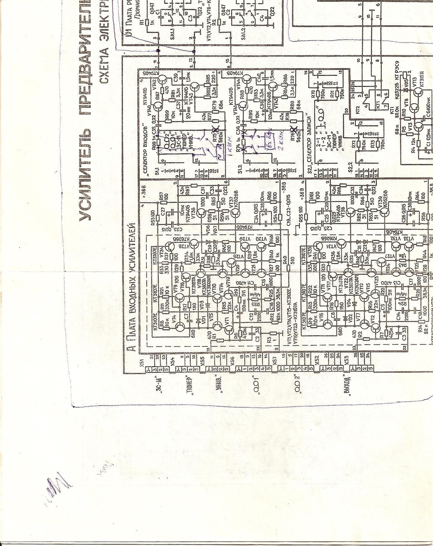 Радиотехника уп 001 схема фото 319