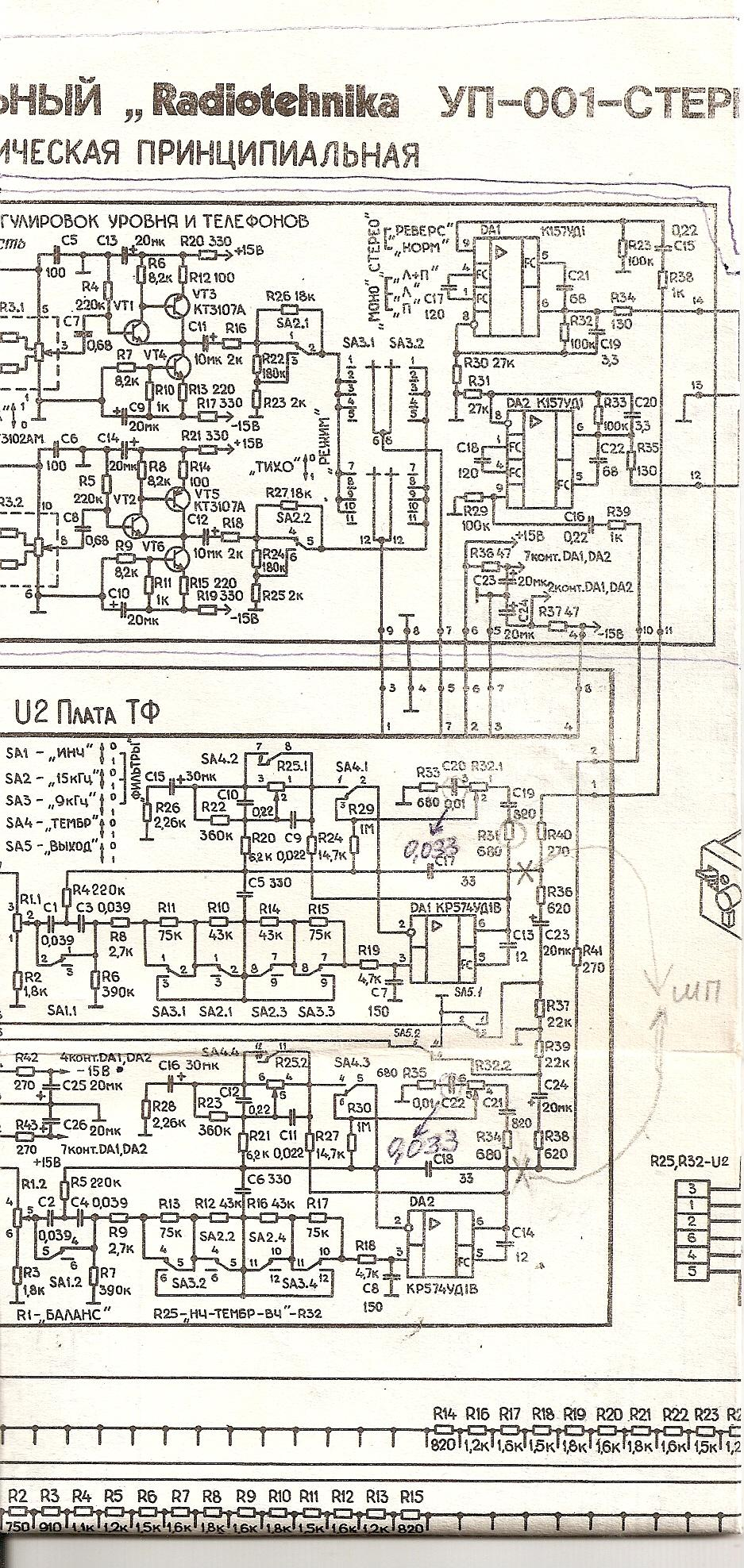 Радиотехника уп 001 схема фото 504