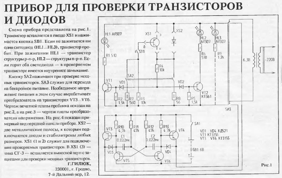 Прибор для проверки полевых транзисторов своими руками схемы 57
