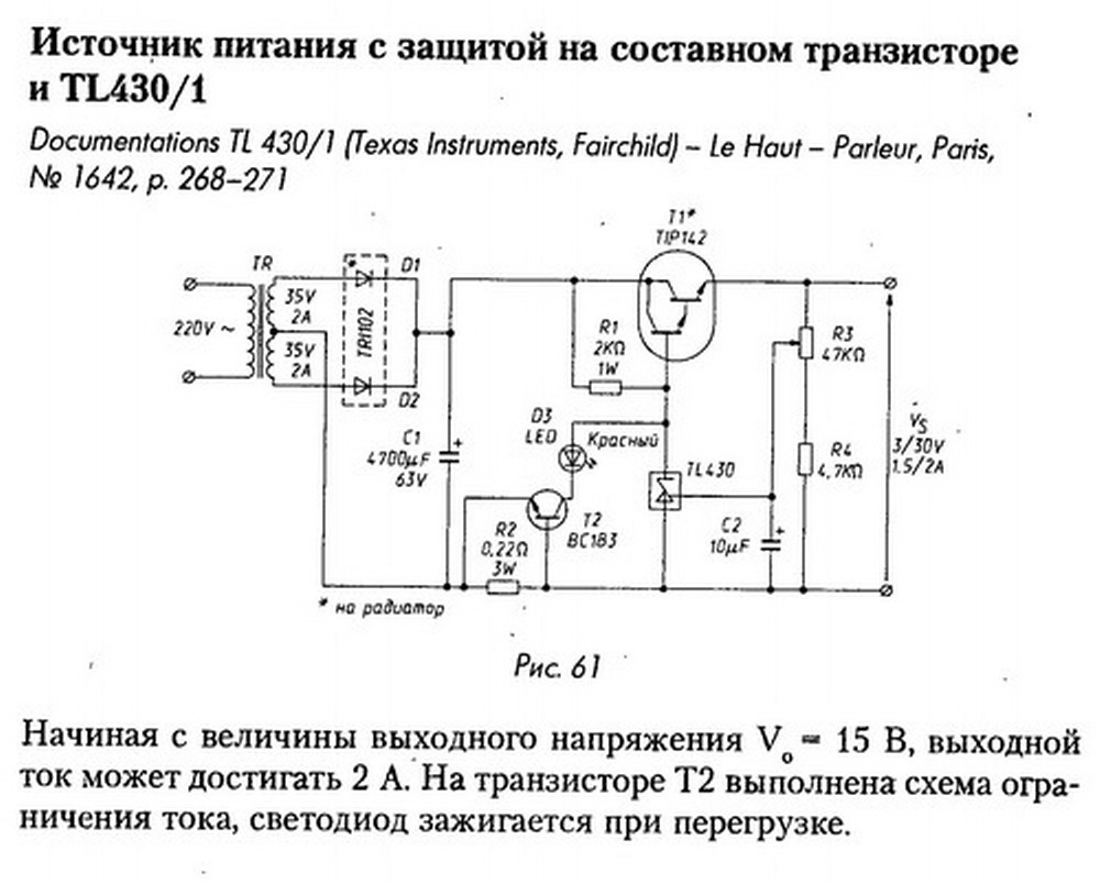 схема вкючения lm317t