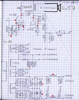 Теперь собственно сама схема.  РР - это усилители двухтактники, у которых КПД может достигать до 60-70...