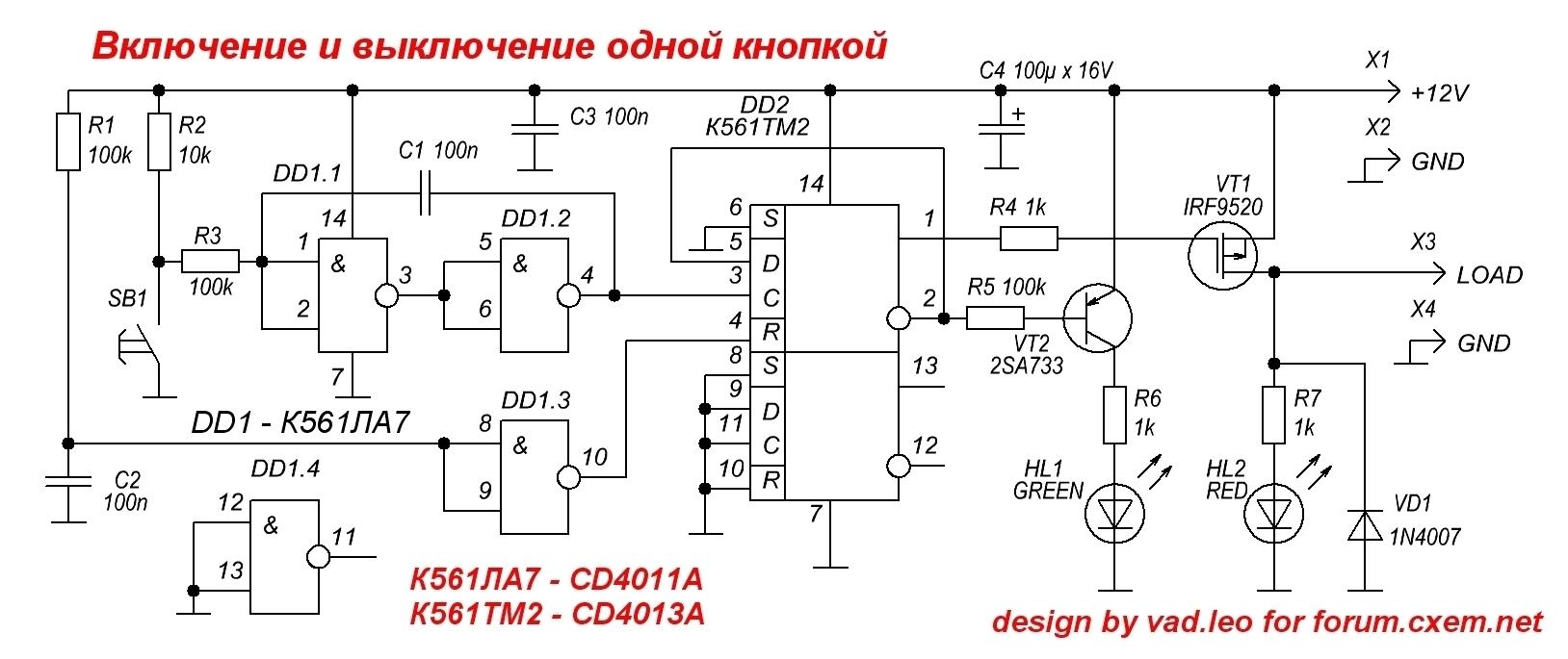Схема для кнопки без фиксации