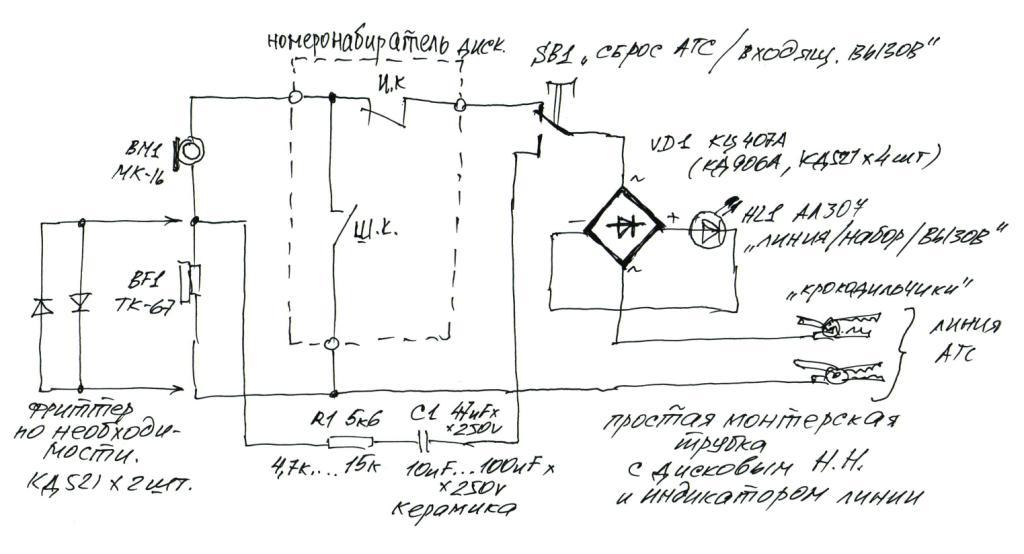 Трубка телефонист схема