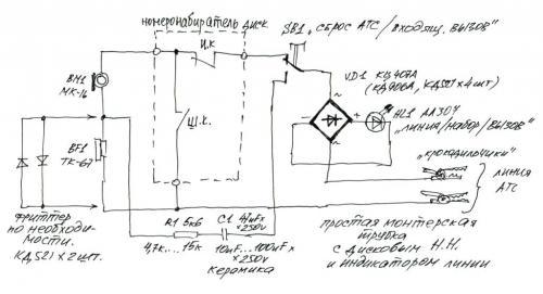 Схема монтерской трубки.