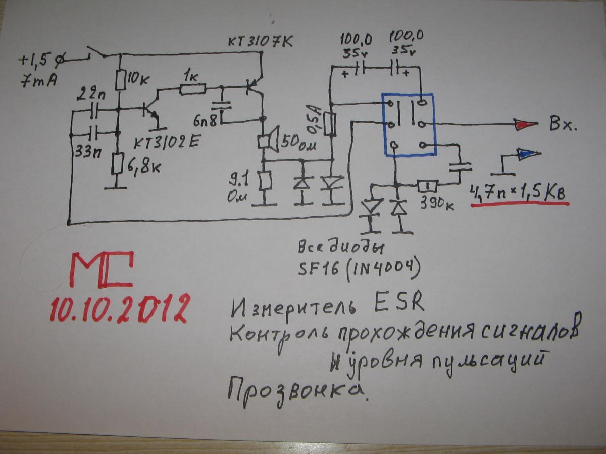 Проверка конденсаторов своими руками 490