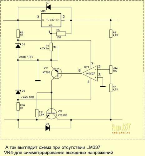 Три схемы двуполярных источников питания с одиночным регулирующим резистором.