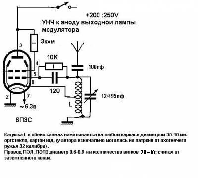 Схема передачика 6П3С.jpg
