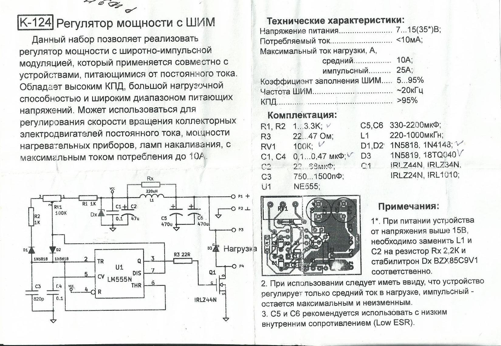 Регулятор тока для зу