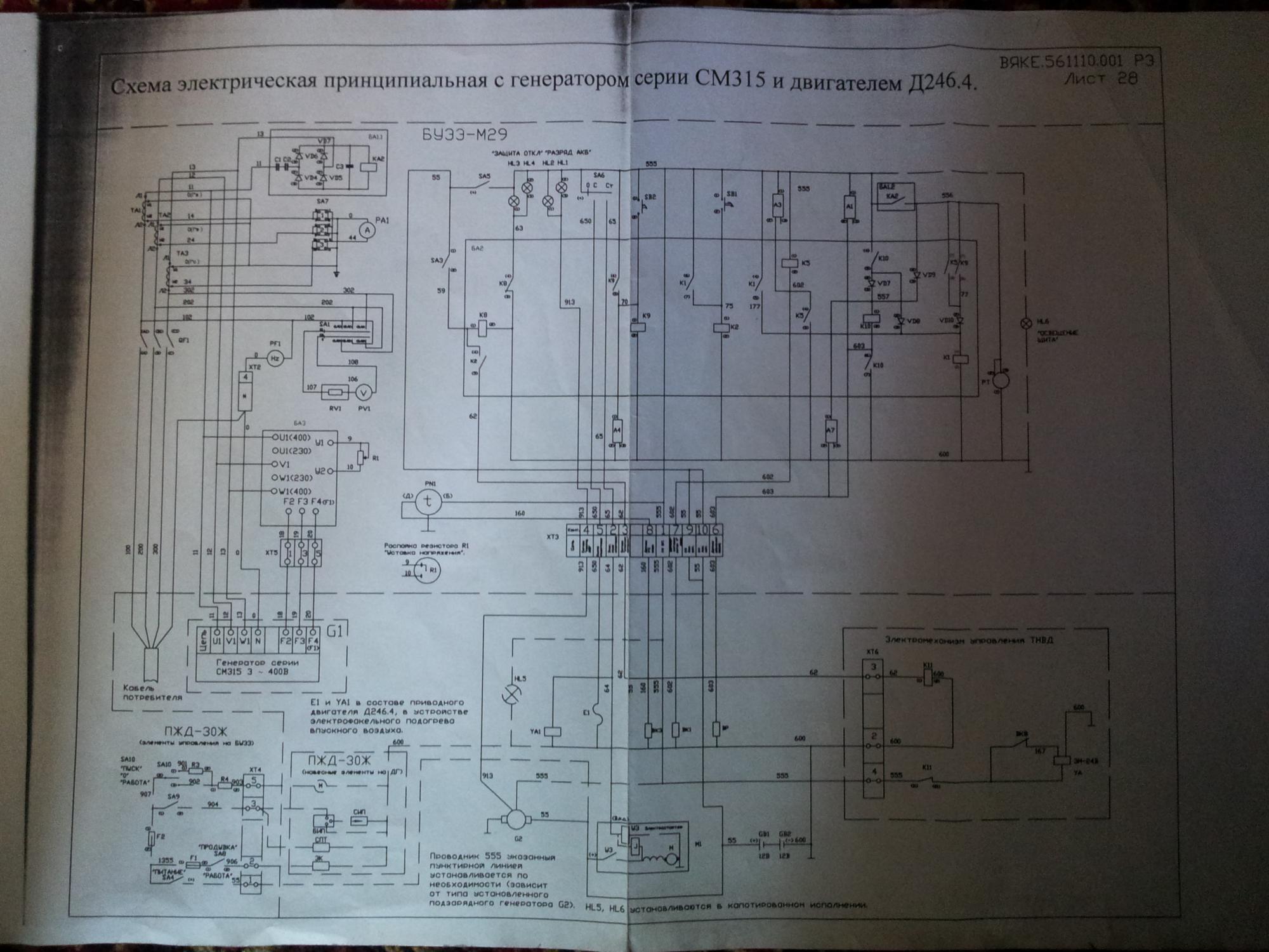 Генератор схема электрическая принципиальная