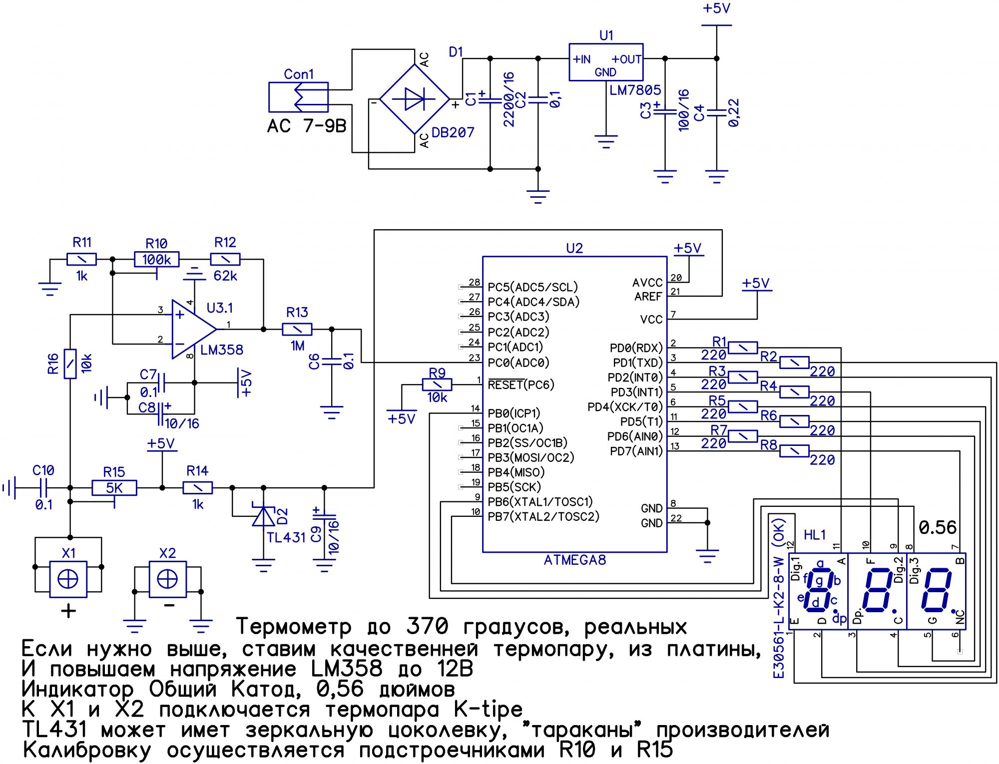 Простой цифровой термометр своими руками / Geektimes 91
