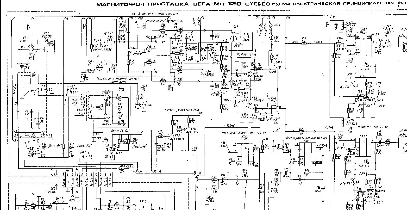 вега мп 120 стерео схема