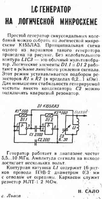 Кварцевый схема к155ла3