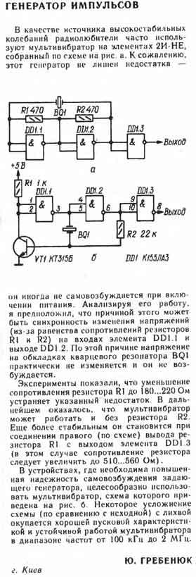 Звуковой генератор на к155ла3 схема