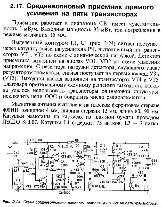 схема приемника триколор