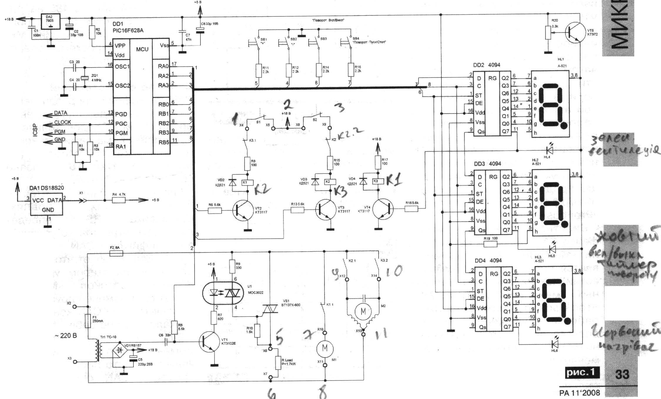 терморегулятор для инкубатора схема ds1820