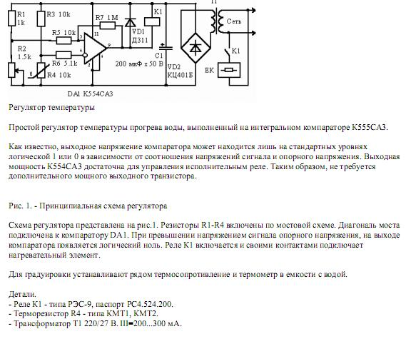 схема терморегулятора к155са3