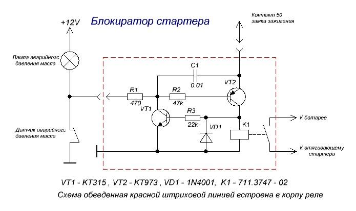 Запуск двигателя с кнопки своими руками схема 50